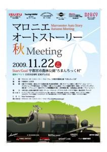 mas2009_autumn_poster
