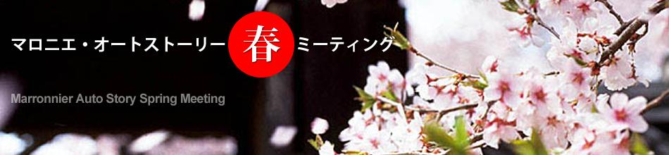 2016.04.29 2016マロニエ・オートストーリー・フォーラム 春ミーティング開催